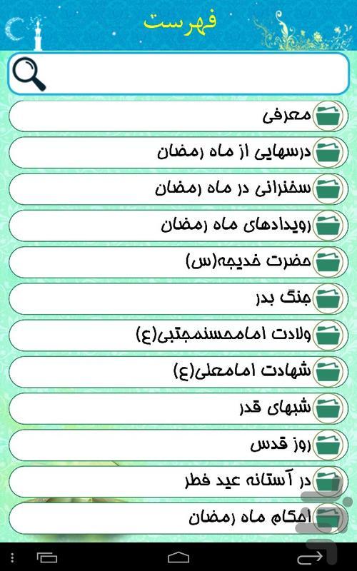 تبلیغ در رمضان - عکس برنامه موبایلی اندروید