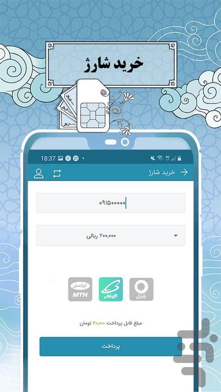 تقویم اذان گو بادصبا - عکس برنامه موبایلی اندروید