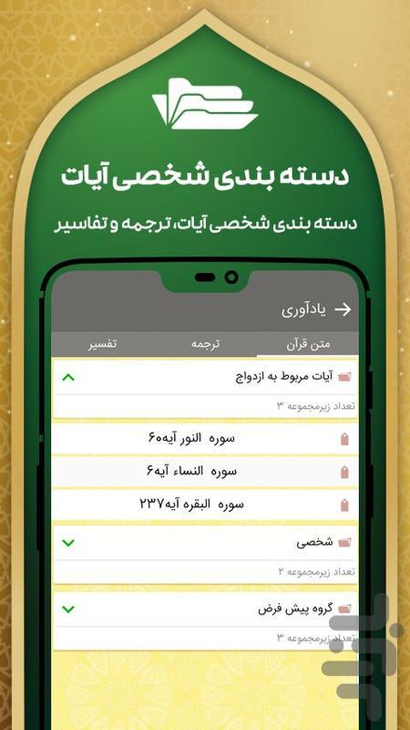 قرآن صوتی حبل المتین - عکس برنامه موبایلی اندروید
