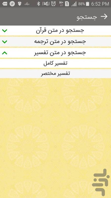 تفسیر نور (استاد محسن قرائتی) - عکس برنامه موبایلی اندروید