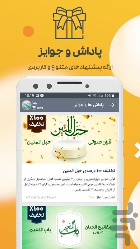 صبایار - عکس برنامه موبایلی اندروید