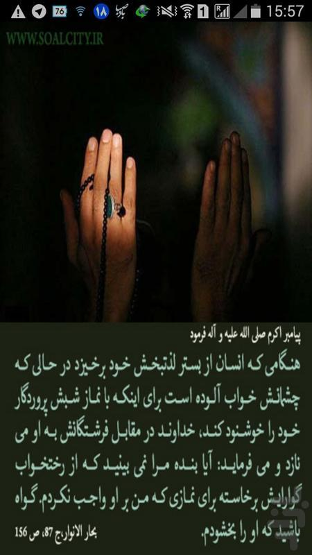 نماز شب کلید حل مشکلات - عکس برنامه موبایلی اندروید