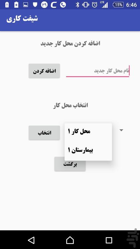 شیفت کاری(شیفت پرستاری-شیفت نامنظم) - عکس برنامه موبایلی اندروید