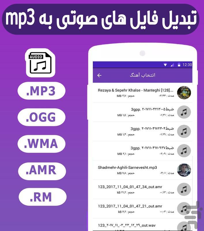 تبدیل فرمت ویدیو ها و آهنگ ها - عکس برنامه موبایلی اندروید