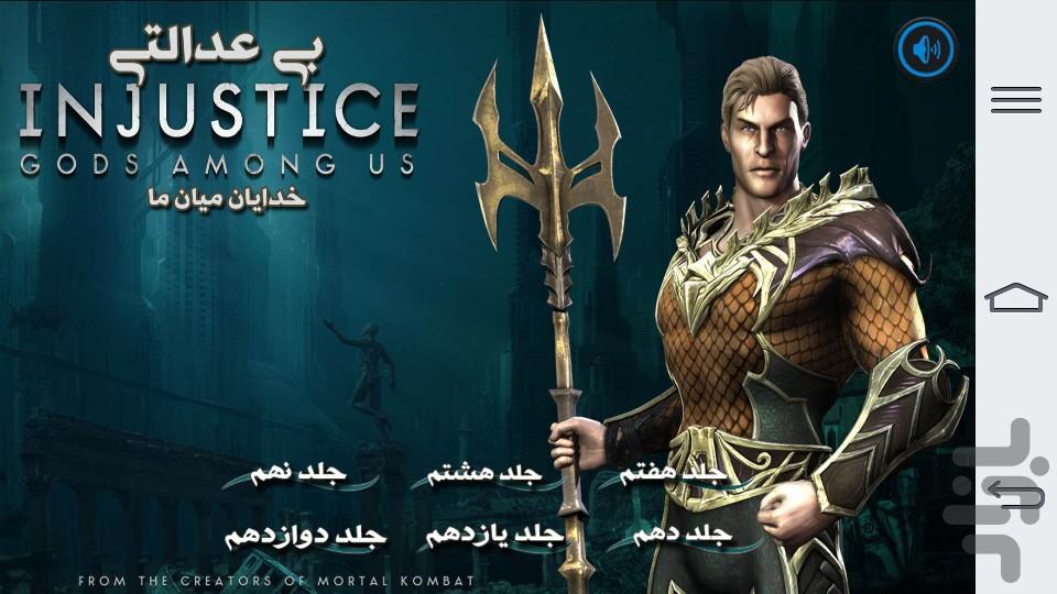 بی عدالتی جلد 7 تا 12 - عکس برنامه موبایلی اندروید