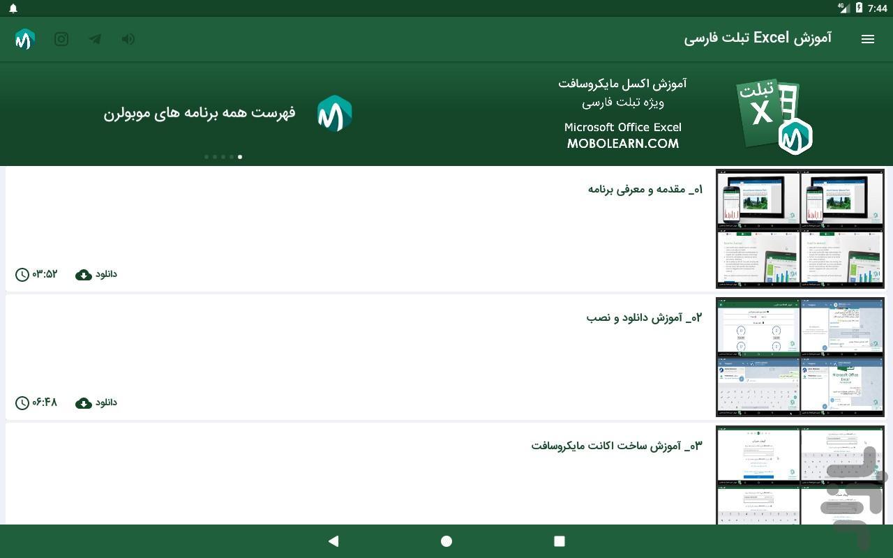 اکسل Excel تبلت فارسی آموزشی - عکس برنامه موبایلی اندروید