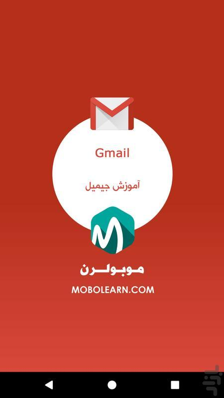 Gmail Learning - Image screenshot of android app