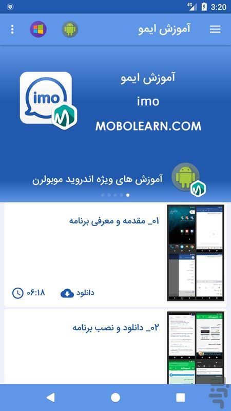 ایمو imo آموزش و ترفندها - عکس برنامه موبایلی اندروید