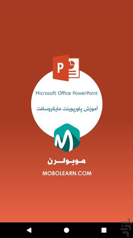 پاورپوینت PowerPoint اندروید آموزشی - عکس برنامه موبایلی اندروید