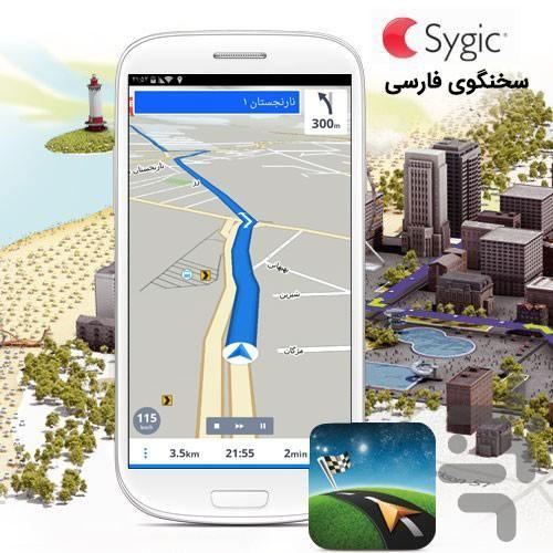 سایجیک Sygic طلایی آموزش و ترفندها - عکس برنامه موبایلی اندروید