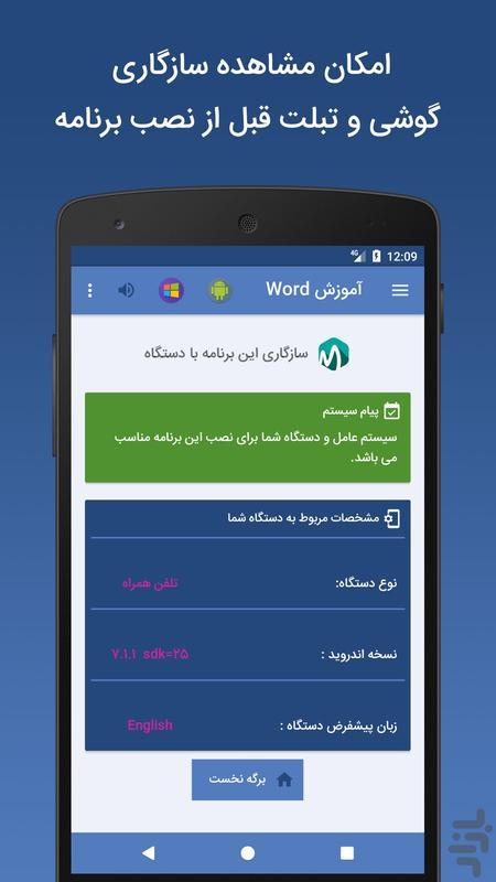 ورد Word نسخه اندروید آموزشی - عکس برنامه موبایلی اندروید