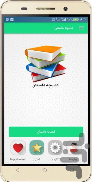 کتابچه داستان - عکس برنامه موبایلی اندروید