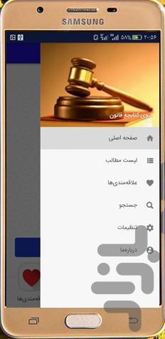 کتابچه قانون - عکس برنامه موبایلی اندروید