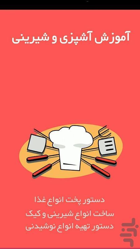 لذت آشپزی مدرن - عکس برنامه موبایلی اندروید