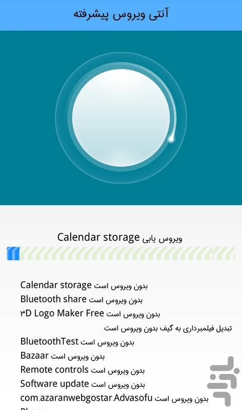 آنتی ویروس مدرن 2018 - عکس برنامه موبایلی اندروید