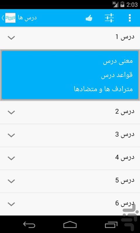 عربی دوم - عکس برنامه موبایلی اندروید