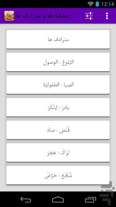 عربی سوم (دبیرستان) - عکس برنامه موبایلی اندروید