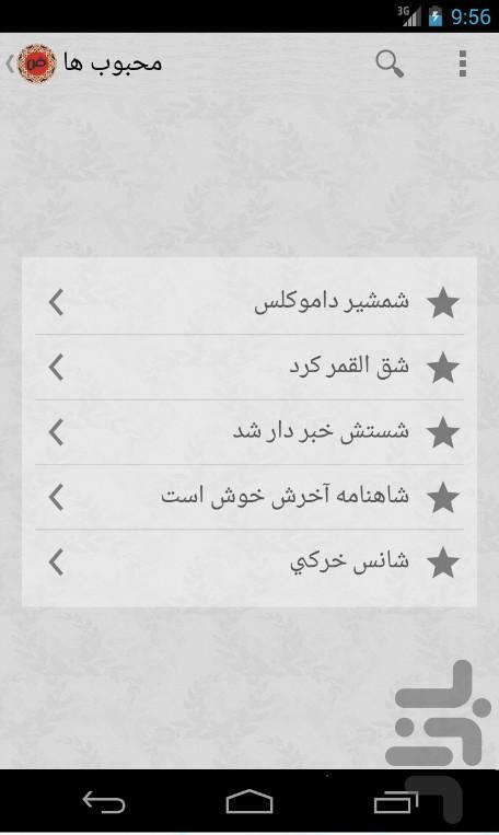 ضرب المثل - عکس برنامه موبایلی اندروید