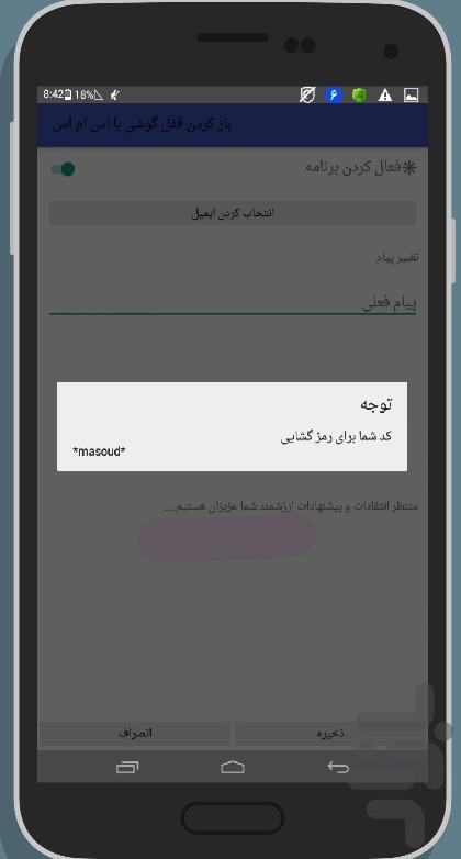 باز کردن قفل گوشی با پیامک - عکس برنامه موبایلی اندروید