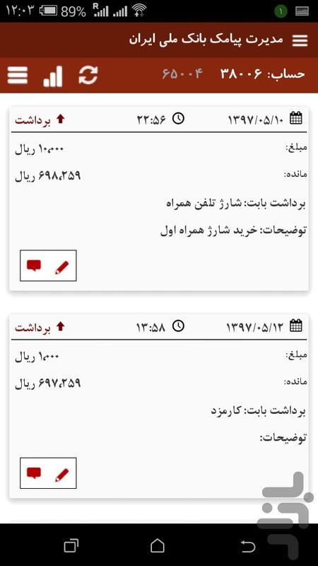 پیامک بانک ملی (غیر رسمی) - عکس برنامه موبایلی اندروید