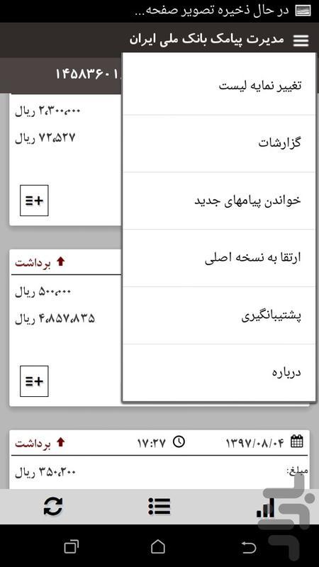 پیامک بانک ملت (غیر رسمی) - عکس برنامه موبایلی اندروید