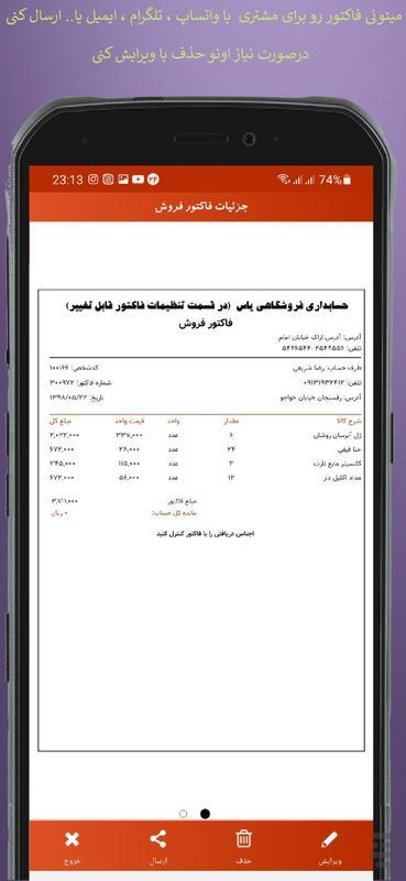 حسابداری یاس_فروشگاه+فاکتور+انبار - عکس برنامه موبایلی اندروید