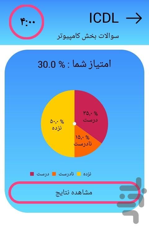 استخدام شو (مجموعه سوالات استخدامی) - عکس برنامه موبایلی اندروید