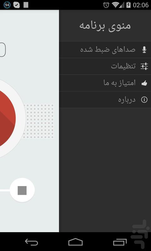 رکوردیکس - ضبط صدا بصورت HD - عکس برنامه موبایلی اندروید