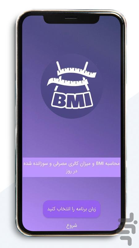 محاسبه BMI - عکس برنامه موبایلی اندروید