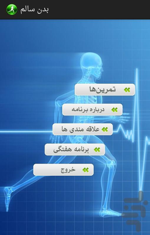 بدن سالم - عکس برنامه موبایلی اندروید