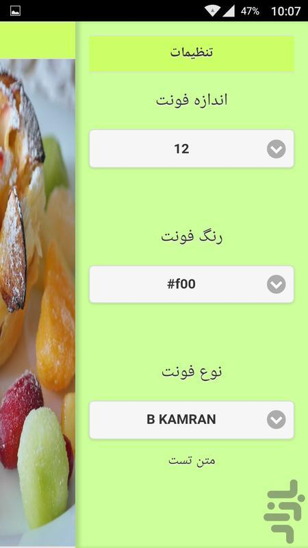 Sweets and desserts - Image screenshot of android app