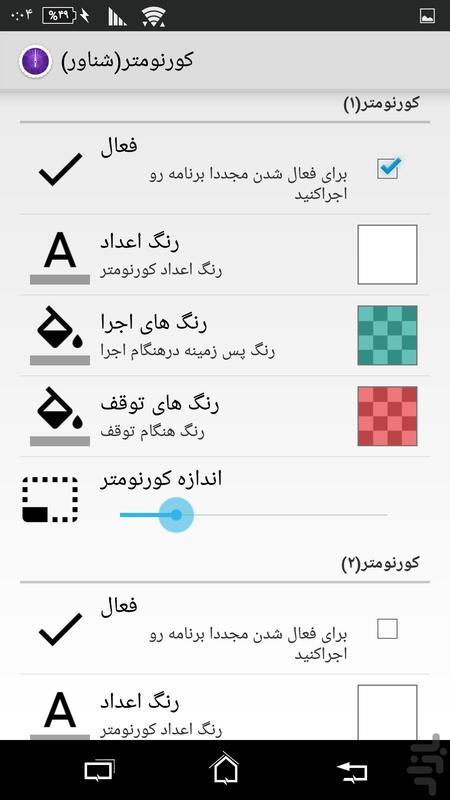 کورنومتر(شناور) - عکس برنامه موبایلی اندروید
