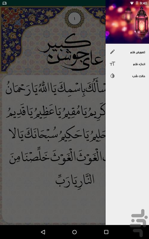 دعای جوشن کبیر - عکس برنامه موبایلی اندروید