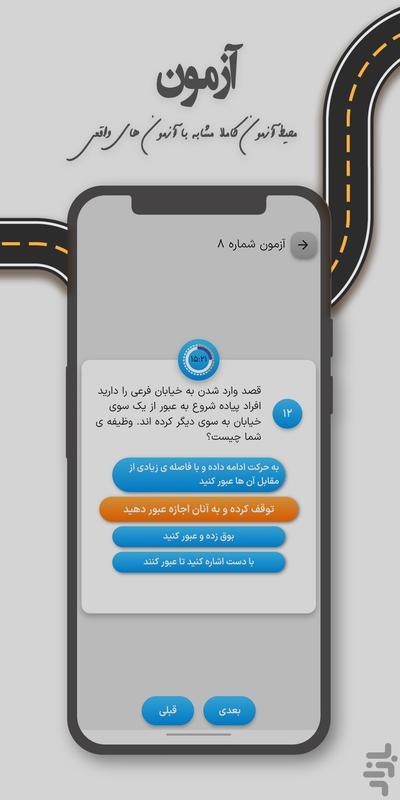 آزمون اصلی | آزمون های آیین نامه - عکس برنامه موبایلی اندروید