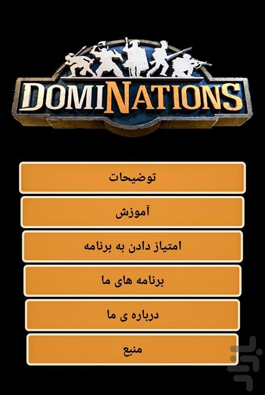 آموزش بازی دومینیشنز - عکس برنامه موبایلی اندروید