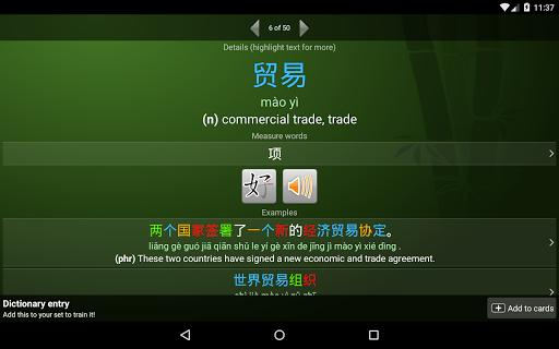 trainchinese Chinese Dictionary and Flash Cards - عکس برنامه موبایلی اندروید