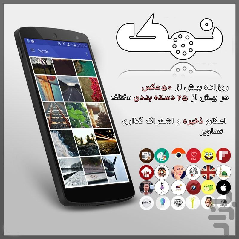 نمک ( روزی 50 عکس) - عکس برنامه موبایلی اندروید