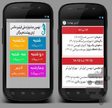 اردیبهشت - عکس برنامه موبایلی اندروید