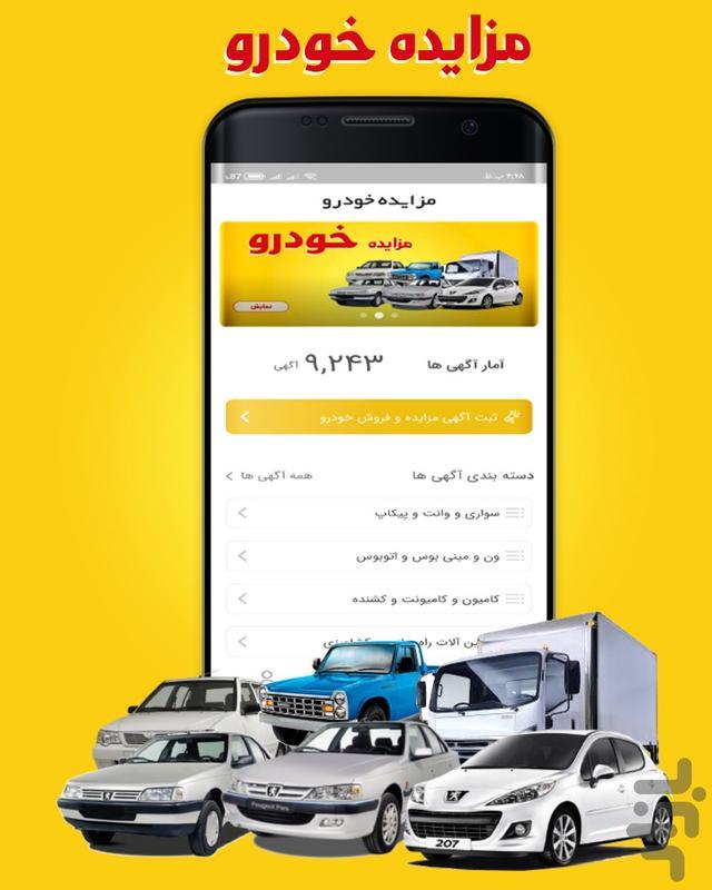 مزایده خودرو (دولتی,صفر,کارکرده) - عکس برنامه موبایلی اندروید
