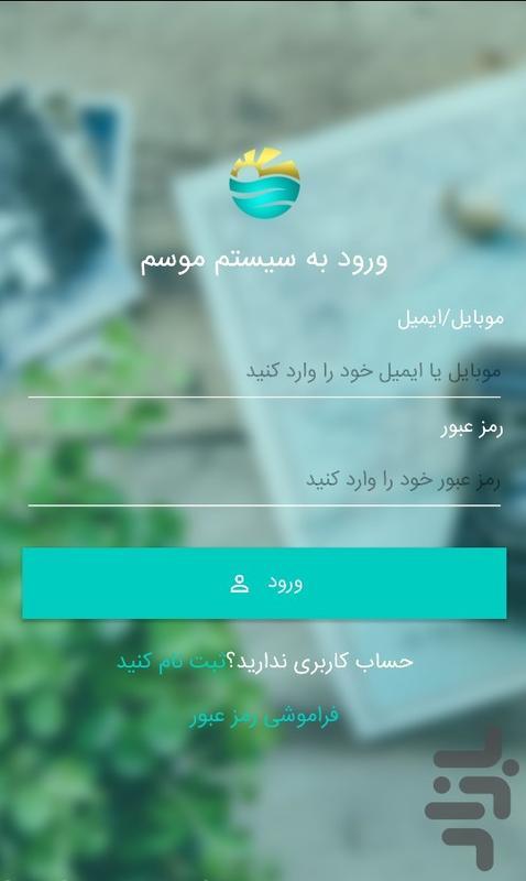 موسم میزبان (نسخه صاحبان اقامتگاه) - عکس برنامه موبایلی اندروید