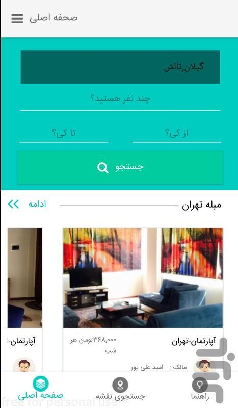 موسم اجاره ویلا و آپارتمان مبله - عکس برنامه موبایلی اندروید