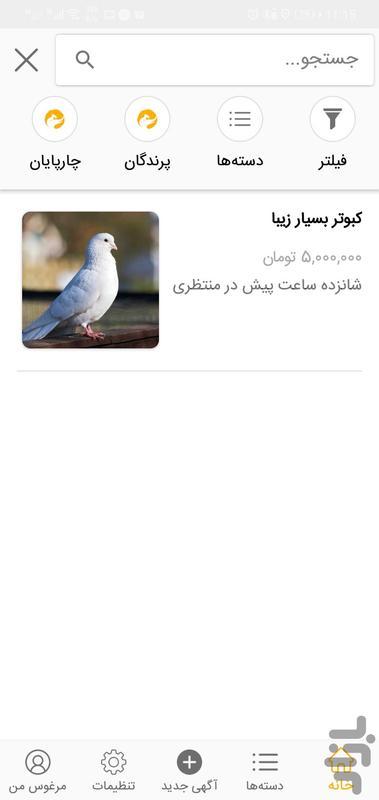 بازار پرندگان و حیوانات مرغوس - عکس برنامه موبایلی اندروید