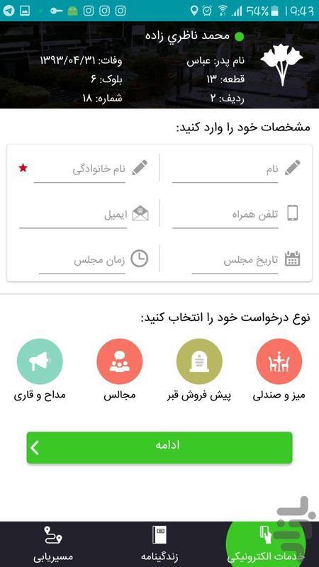 آرامستان باغ رضوان اصفهان - عکس برنامه موبایلی اندروید
