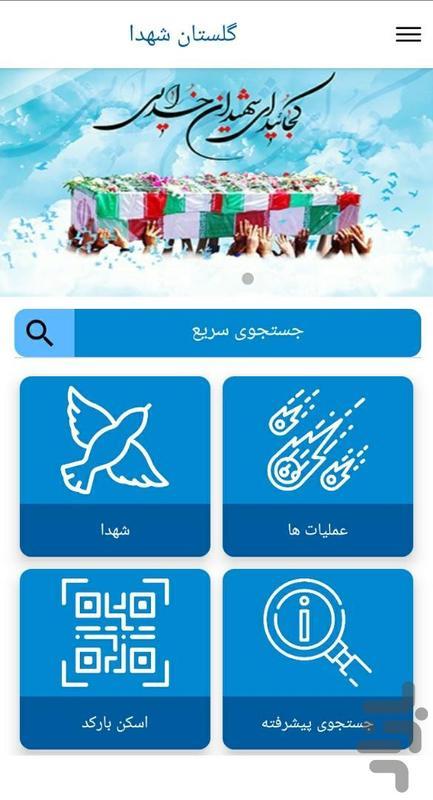 آسمانیها (گلستان شهدای اصفهان) - عکس برنامه موبایلی اندروید