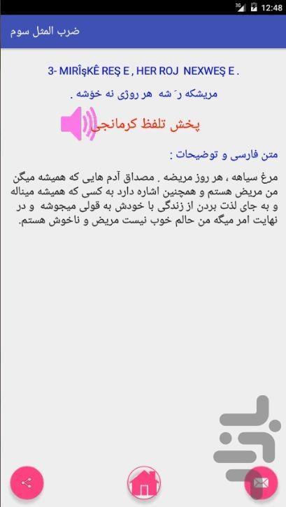masal kurmanji - Image screenshot of android app