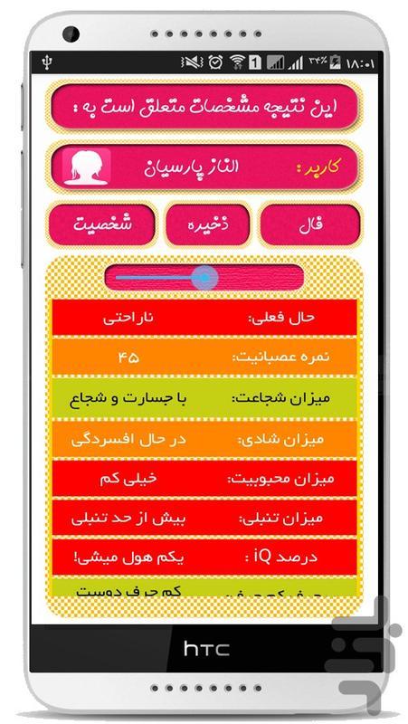 مشخصات من ! (2) - عکس برنامه موبایلی اندروید