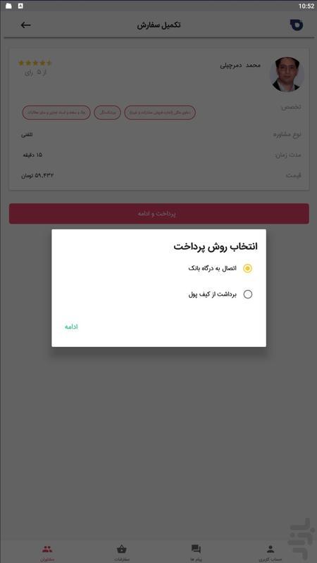 Adlino - Image screenshot of android app
