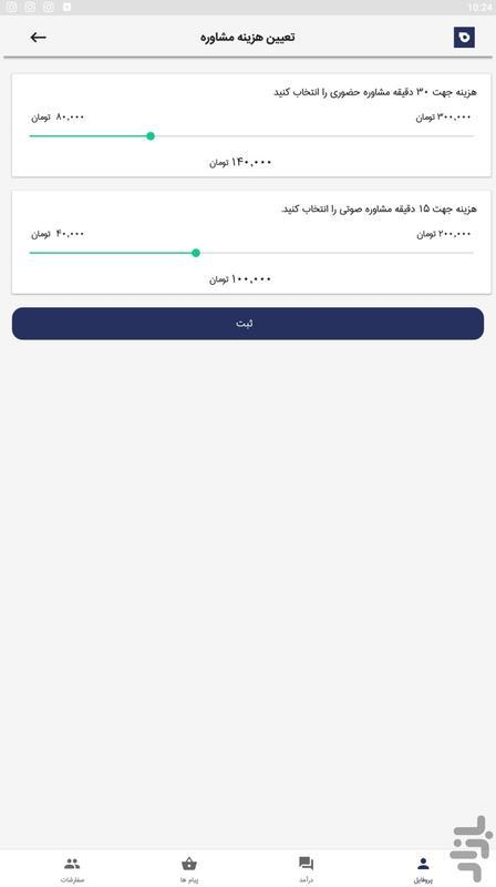 Adlino   MoshaverApp - Image screenshot of android app