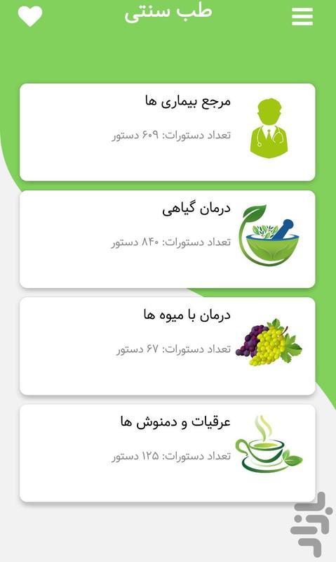 طب سنتی و گیاه درمانی - عکس برنامه موبایلی اندروید