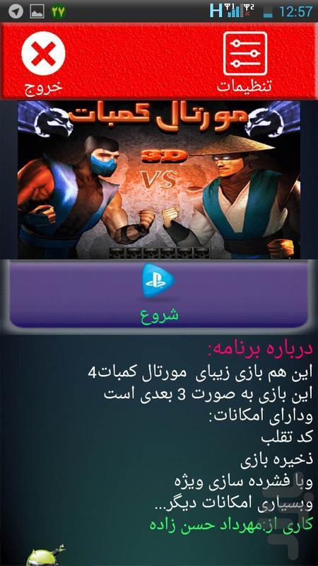 کمبات 3d - عکس بازی موبایلی اندروید